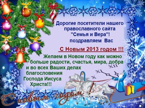 Поздравляем с Новым 2013 годом !!!