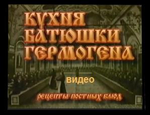 Рецепты постных блюд в Рождественский пост - видео