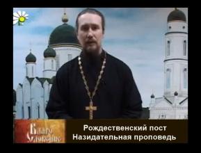 Рождественский пост - проповедь. Видео