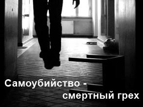Рассказ о тяжкой участи самоубийцы