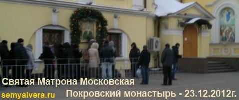 Святая Матрона Московская и Рождественский пост
