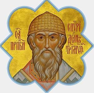 Святититель Спиридон - стихи