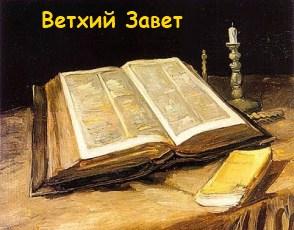 Правда ли, что Ветхий завет не весь священный?
