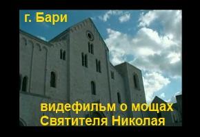 Святитель Николай Чудотворец - видео фильм