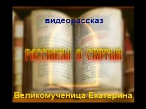 Великомученица Екатерина - видео рассказ