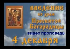 ВВЕДЕНИЕ. Проповедь епископа Василия - видео