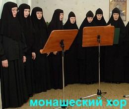 Чудесное пение монашеского женского хора! Аудио