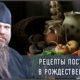 Рецепты постных блюд в Рождественский пост — видео