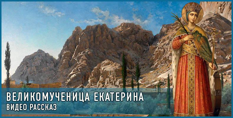 Великомученица Екатерина — видео рассказ