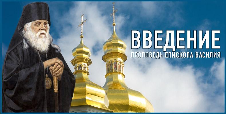 Введение. Проповедь епископа Василия