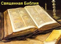 Можно ли узнавать волю Божию по Библии?