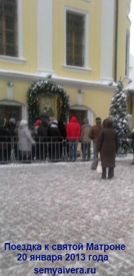 Святая Матрона Московская - 20 января 2013