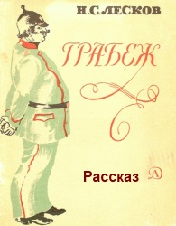 """Грабеж"". Рассказ Н.С. Лескова"