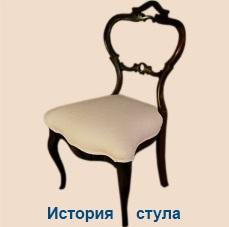 Откуда пошел стул. Любопытная история