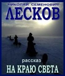 НА КРАЮ СВЕТА. Рассказ Н. С. Лескова