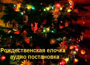 Рождественская елочка. Рассказ + аудио