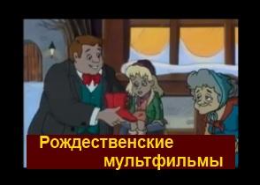 Рождественский мультфильмы - смотреть онлайн