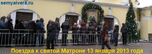 Поездка к святой Матроне 13 января 2013 г.