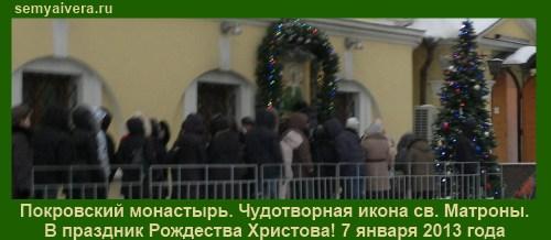 Рождество Христово и святая Матрона Московская!