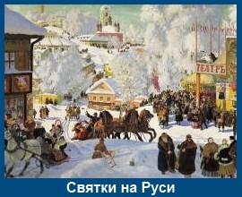 Святки - история