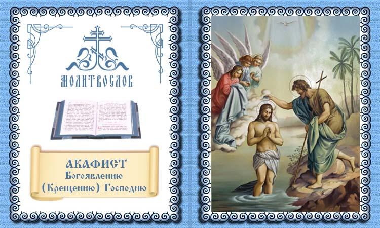 Акафист Богоявлению (Крещению) Господню