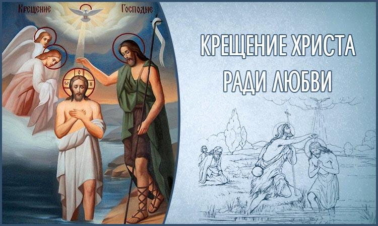 Крещение Христа ради любви