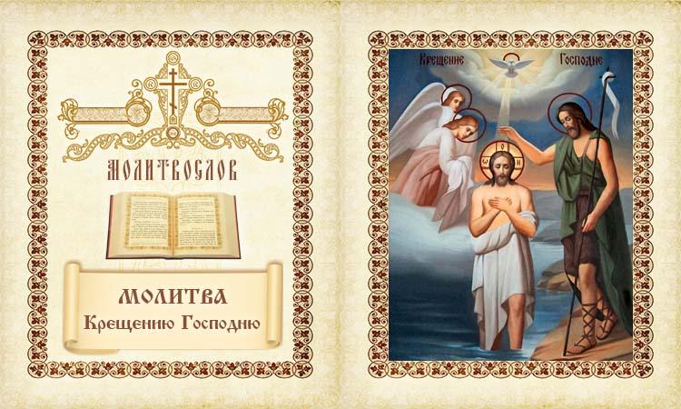Молитва Крещению Господню