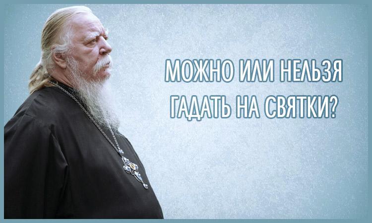 Протоиерей Димитрий Смирнов. Можно или нельзя гадать на Святки