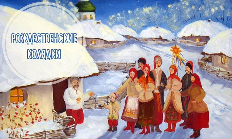 Рождественские колядки — видео