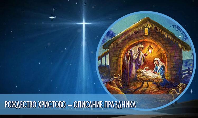 Рождество Христово — описание праздника