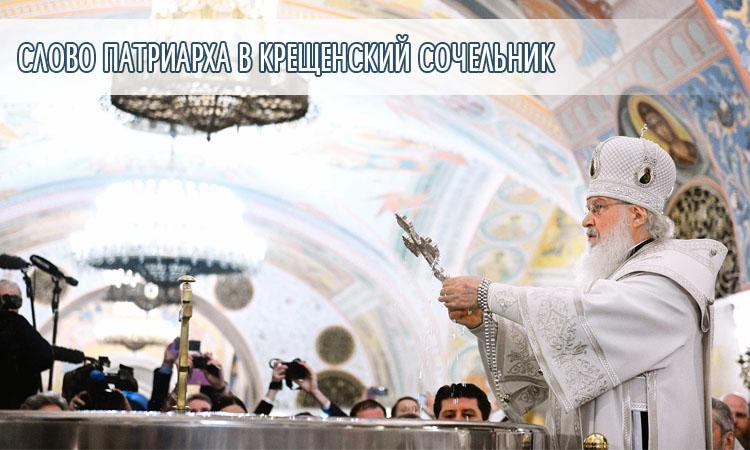 Слово патриарха в Крещенский сочельник