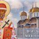 Святитель Филипп Московский — житие