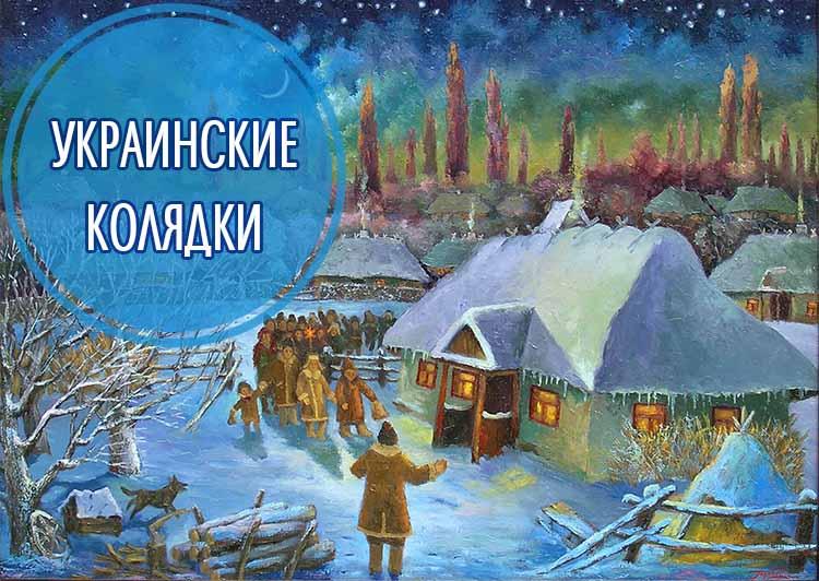 Украинские колядки — слушать, видео