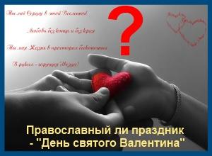 «День святого Валентина». Православный взгляд.