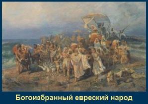Богоизбранность еврейского народа - вечна?