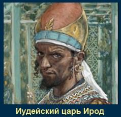 Сколько было царей Иродов в древней Палестине?