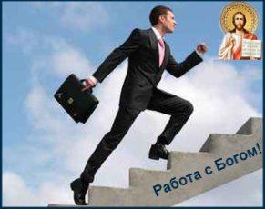 Мешает ли карьера духовной жизни?