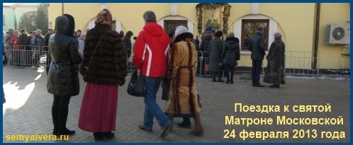 Письма к святой Матроне - 24 февраля 2013