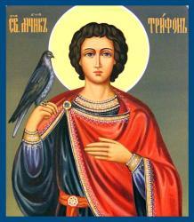 Житие святого мученика Трифона