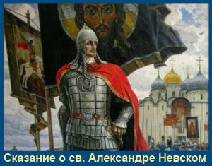 Сказание о святой Александре Невском - аудио