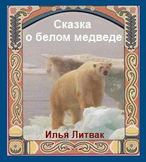Сказка о белом медведе. Аудио-mp3