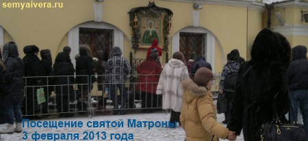 Святая Матрона - 3 февраля 2013. Чудеса! Стихи!