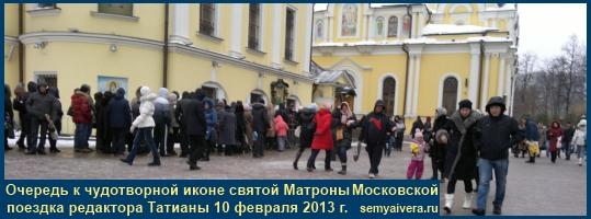 10 февраля 2013 - Записки святой Матроне