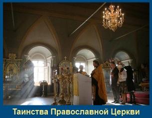 Что есть Таинство Церкви?