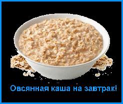 Тарелка овсянки на завтрак очень полезна!