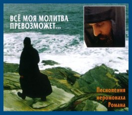 """""""Все моя молитва превозможет"""" - аудио mp3"""
