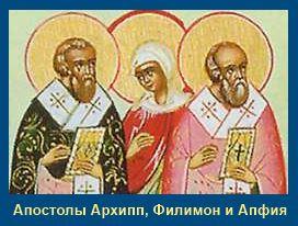 Апостолы Архипп, Филимон и супруга его Апфия