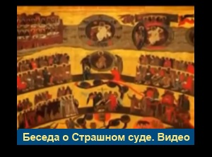 """Беседа - """"О Страшном суде"""" - видео"""