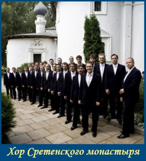 Сретенский хор. Стихи