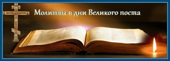 Молитвы в дни Великого поста